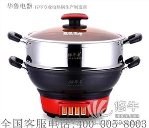 供应你想知道淄博铸铁电热锅的华鲁电器是不是真正的厂家吗?