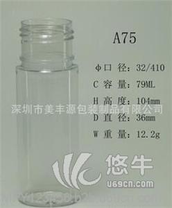 供应广口瓶、100ml喷雾瓶、塑料瓶