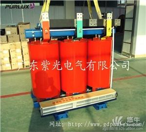 厂家直销【SCB干式变压器】东莞紫光供应树脂浇注干式变压器