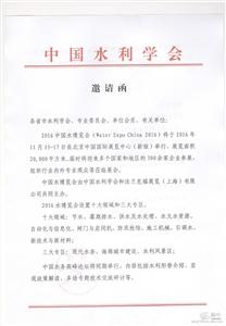 供应2016中国净水展览会