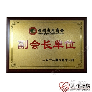 供应定做磨砂金或银底企业商会铜牌理事协会单位沙底金属奖牌