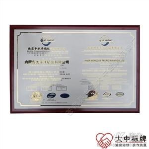 供应不锈钢堆金边或银边拉丝企业协会奖牌先进单位或集体铜牌
