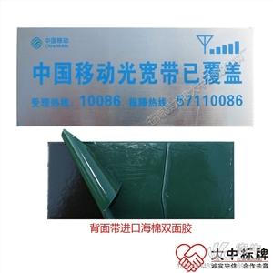 不锈钢标签标牌 产品汇 供应电梯移动信号已覆盖印刷不锈钢标牌联通宽带线路钢铁标牌