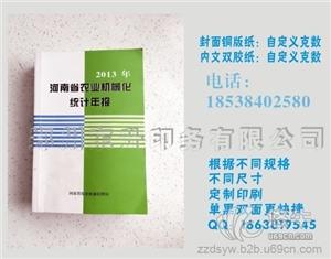 供应专业书籍排版16开单色书刊印刷