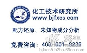 提供服务406胶水成分分析-中化研究所