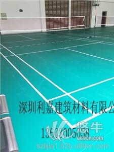 供应深圳利嘉耐磨防滑羽毛球场专用pvc运动地板