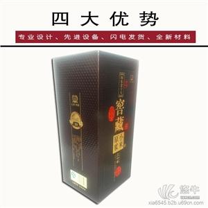 供应新品白酒精装盒定做各种白酒礼品盒