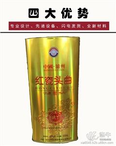 供应信义包装制品专业定做各种白酒铁盒,马口铁材质品质优良