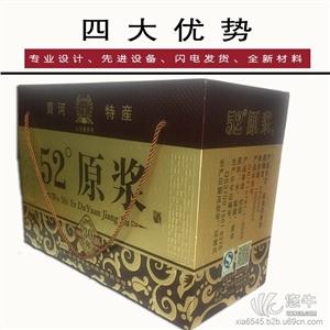 供应四瓶装白酒包装盒优选材质高档白酒礼盒包装