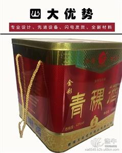供应高档马口铁四瓶装白酒铁盒定做各种白酒包装盒