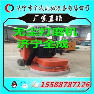 供应全成牌无尘打磨机环氧地坪专用打磨机电话15588787126