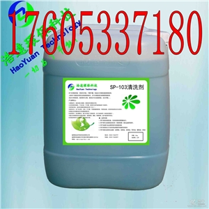 供应不锈钢油脂专用清洗表面乳化油清洗剂