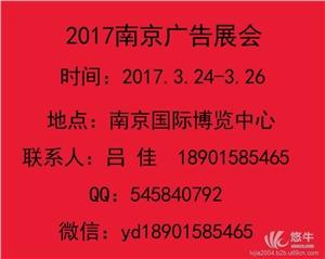 2017南京广告展会