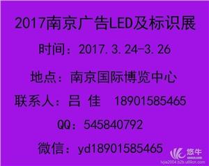 2017南京广告四新、LED及标识标牌展会
