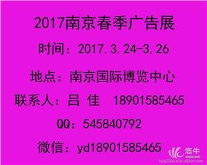 2017南京春季广告展会