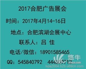2017合肥广告展会