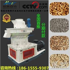 供应立式锯末燃料颗粒机秸秆颗粒成型机木屑颗粒机花生壳制粒机