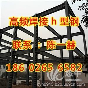 供应苏州高频焊接h型钢|陈一赫18602656582