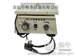 供应ZW-A医用振荡器实验室微孔板细胞培养板微量震荡器