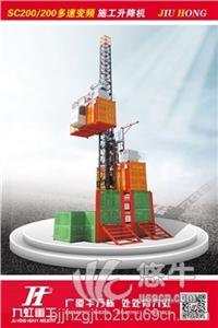 供应北京九虹变频施工升降机可调速、用途广、效率高