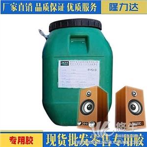 批发音箱胶水,木质音箱组装专用胶水