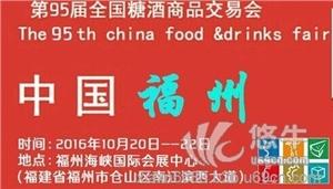 供应2016福州糖酒会/食品饮料、食品、调味品