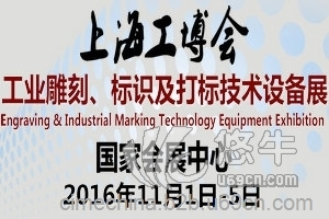 供应2016中国国际工业雕刻、标识及打标技术设备展览会