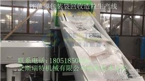 供应PP/OPP/BOPP薄膜塑料回收造粒机
