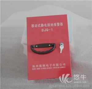 供应BJQ-1型移动式静电接地报警器