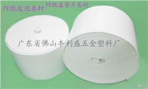 供应PE低发泡卷材塑料瓶盖垫片