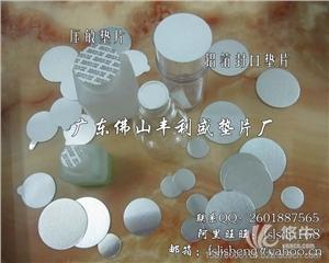 供应PE电磁感应铝箔封口垫片.易撕膜封口铝箔垫片