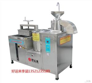 供应多功能豆腐机多功能豆腐机价钱全自动豆腐机厂家新款豆腐机视频