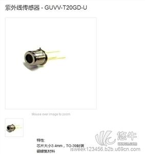 紫外线传感器GUVV