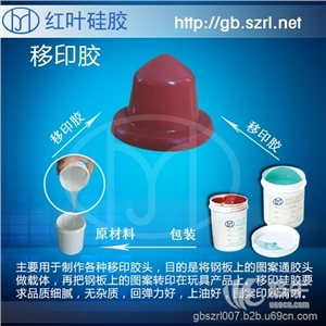 丝印移印印刷材料 产品汇 供应环保流动性好移印胶