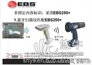 供应上海250+手持喷码机可供扫描枪使用