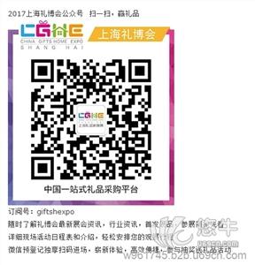 2017上海家居用品展