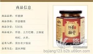 供应德宏堂姜糖膏食品厂