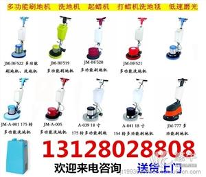 供应东莞惠州深圳市地毯地板清洗清洁机车刷洗地打蜡机专卖店零售