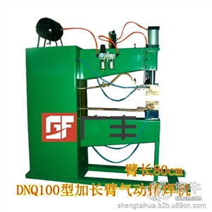 供应DNQ-100加长臂气动排焊机~可焊接各种钢筋网片