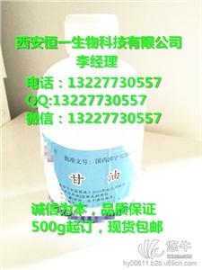 甘油 产品汇 供应甘油厂家直销新品上市品质保证