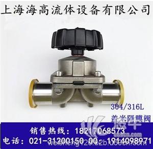 供应卫生级不锈钢盖米隔膜阀上海卫生级隔膜阀