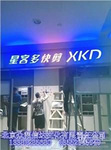 供应大兴黄村灯箱广告牌子制作,门头招牌发光字吸塑灯箱亚克力发光