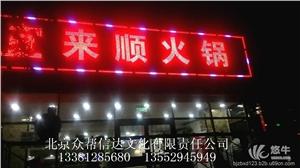 供应十里河广告制作公司,灯箱发光字显示屏制作北京朝阳广告制作