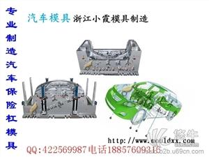 台州注塑模小型车车灯模具小型车挡泥板模具,小型车装饰条模具生产