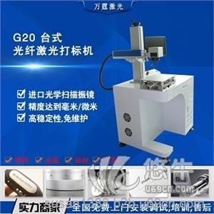 供应高合金工具钢零件激光刻字机,万霆自动金属光纤激光打标机