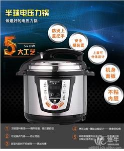 供应半球智能电压力锅微电脑电饭锅家用厨房电器直销