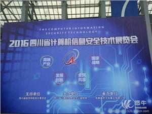 供应2017四川省计算机信息安全技术展览会