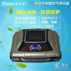 供应空气净化器、科立尔汽车载空气净化器车用负离子氧吧车内除甲醛异味PM2.5二手烟
