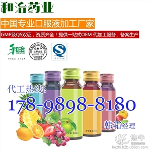 天津50ml口服液加工厂QS果蔬汁饮品贴牌OEM/代客灌装