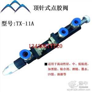供应上海点胶阀灌胶阀TX-11A可调顶针式点胶阀大流量灌胶阀